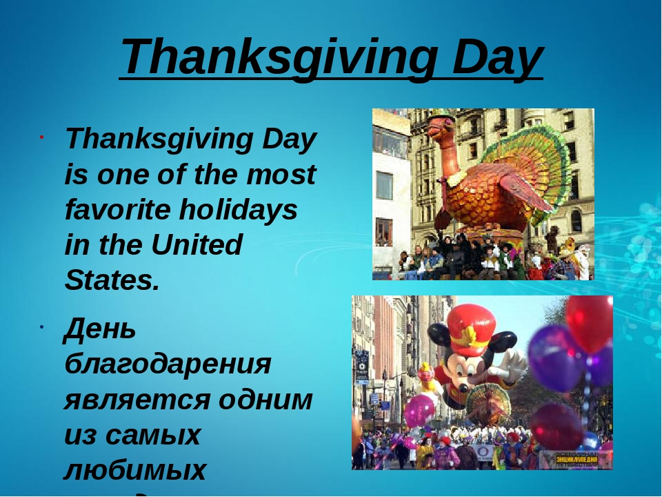 thanks giving day Thanksgiving day history, fun facts, events and quotes when is thanksgiving day shown on a calendar for this year and next.