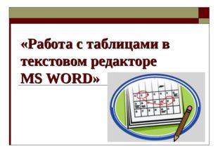 «Работа с таблицами в текстовом редакторе MSWORD»