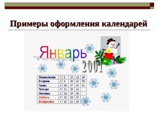 Примеры оформления календарей