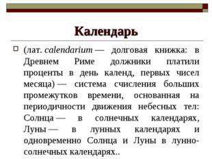 Календарь (лат.calendarium— долговая книжка: в Древнем Риме должники платил