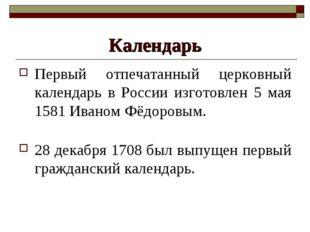 Календарь Первый отпечатанный церковный календарь в России изготовлен 5 мая 1