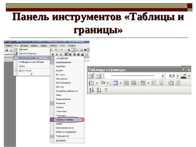 Панель инструментов «Таблицы и границы»