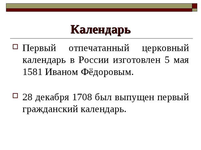 Календарь Первый отпечатанный церковный календарь в России изготовлен 5 мая 1...