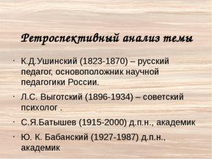 Ретроспективный анализ темы  К.Д.Ушинский (1823-1870) – русский педагог, осн