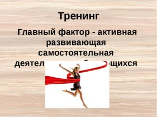 Тренинг Главный фактор - активная развивающая самостоятельная деятельность об