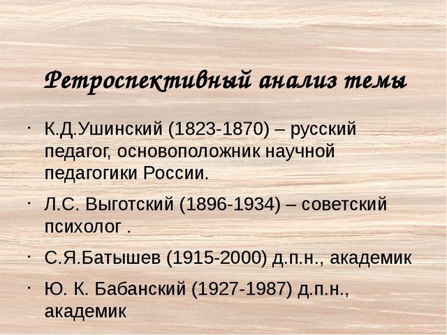 Ретроспективный анализ темы  К.Д.Ушинский (1823-1870) – русский педагог, осн...