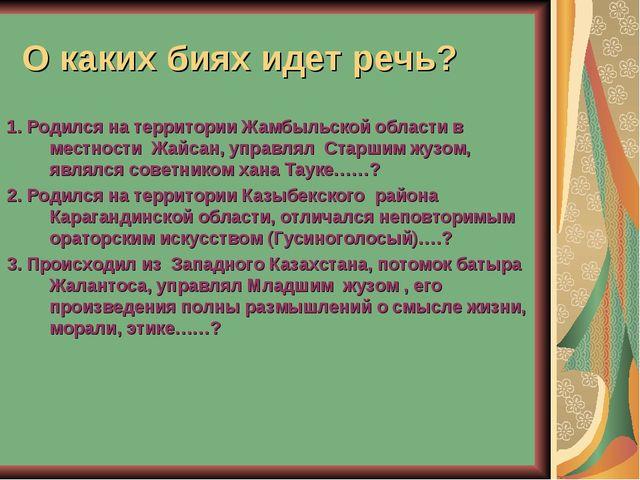 О каких биях идет речь? 1. Родился на территории Жамбыльской области в местно...