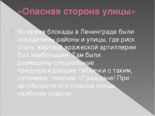 «Опасная сторона улицы» Во время блокады в Ленинграде были определены районы