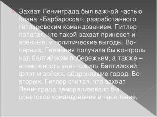 Захват Ленинграда был важной частью плана «Барбаросса», разработанного гитлер