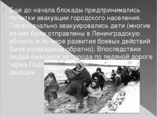 Еще до начала блокады предпринимались попытки эвакуации городского населения.