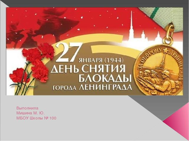 Выполнила Мишина М. Ю. МБОУ Школы № 100
