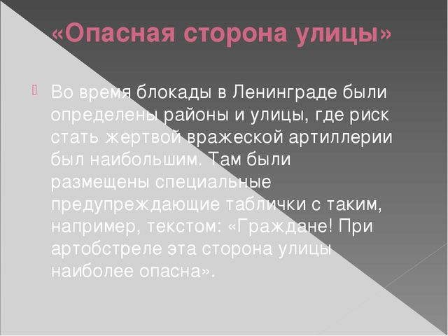 «Опасная сторона улицы» Во время блокады в Ленинграде были определены районы...