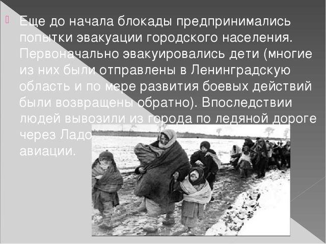 Еще до начала блокады предпринимались попытки эвакуации городского населения....