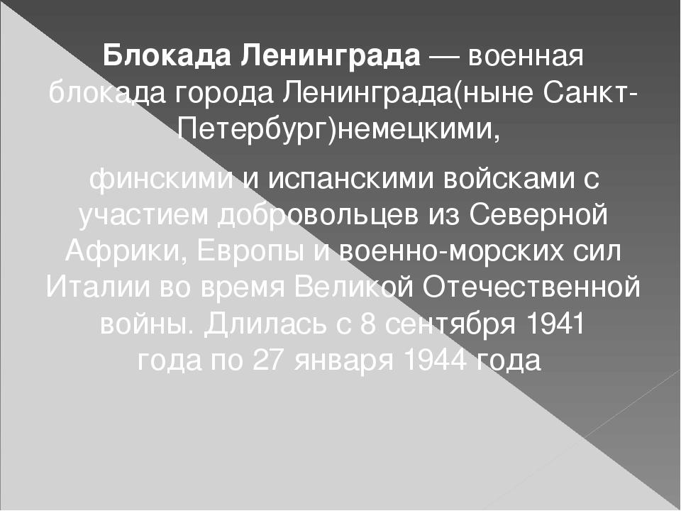 Блокада Ленинграда—военная блокадагородаЛенинграда(ныне Санкт-Петербург)н...