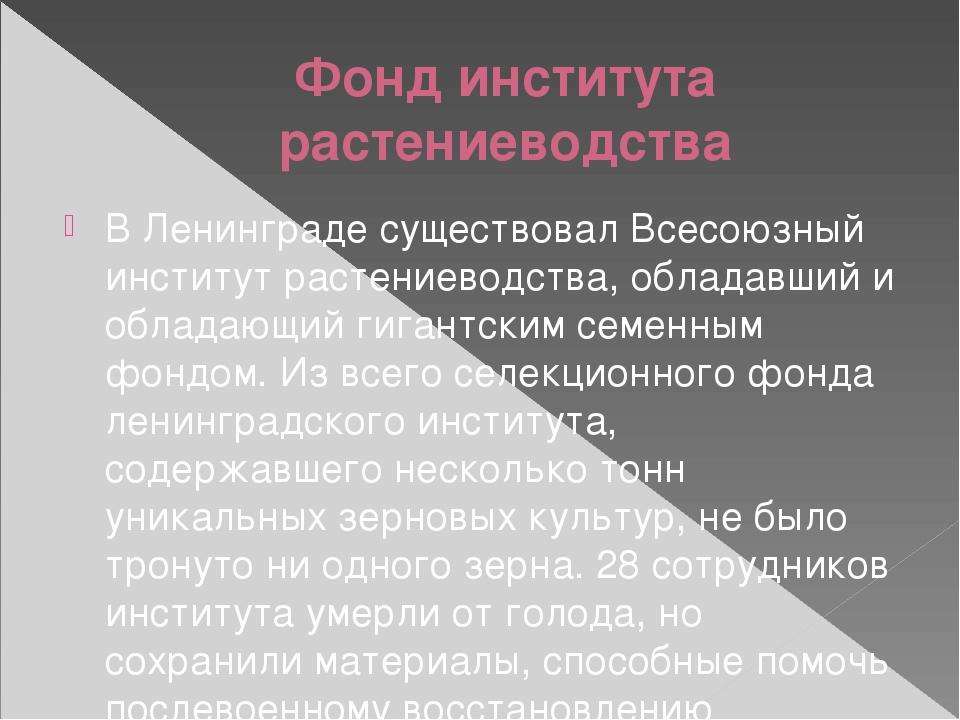 Фонд института растениеводства В Ленинграде существовалВсесоюзный институт р...