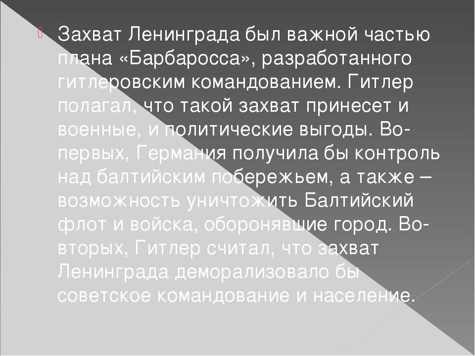 Захват Ленинграда был важной частью плана «Барбаросса», разработанного гитлер...