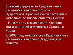 В нашей стране есть Красная книга растений и животных России. Существуют Кра
