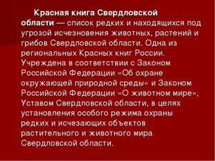 Красная книга Свердловской области— список редких и находящихся под угрозой
