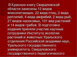 В Красную книгу Свердловской области занесены 12 видов млекопитающих, 22 вид