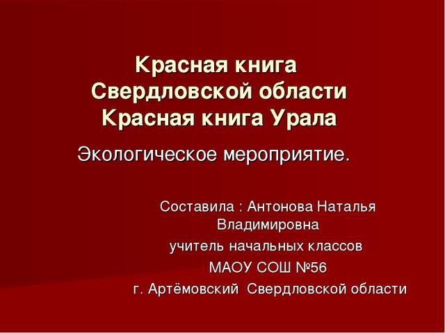 Экологическое мероприятие. Красная книга Свердловской области Красная книга У...