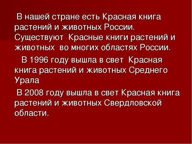 В нашей стране есть Красная книга растений и животных России. Существуют Кра...