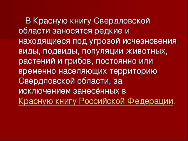 В Красную книгу Свердловской области заносятся редкие и находящиеся под угро...