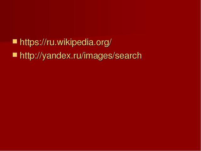 https://ru.wikipedia.org/ http://yandex.ru/images/search