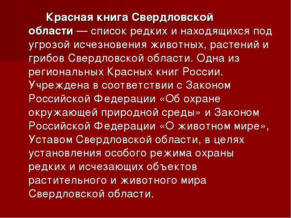 Красная книга Свердловской области— список редких и находящихся под угрозой...