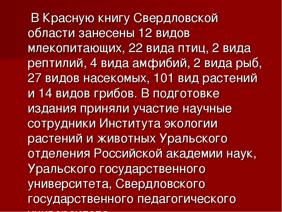 В Красную книгу Свердловской области занесены 12 видов млекопитающих, 22 вид...
