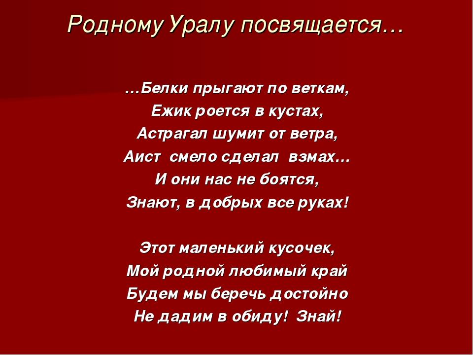 Родному Уралу посвящается… …Белки прыгают по веткам, Ежик роется в кустах, Ас...