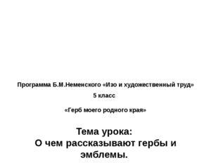 Программа Б.М.Неменского «Изо и художественный труд» 5 класс «Герб моего род