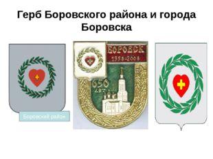 Герб Боровского района и города Боровска Боровский район