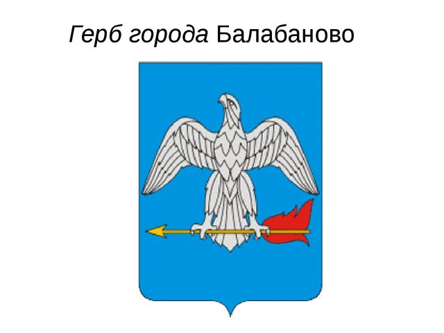 Герб города Балабаново