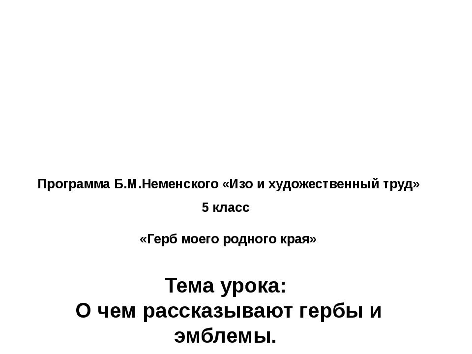 Программа Б.М.Неменского «Изо и художественный труд» 5 класс «Герб моего род...