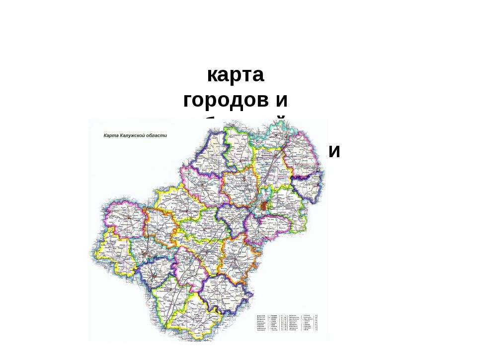 карта городов и областей Калужской области