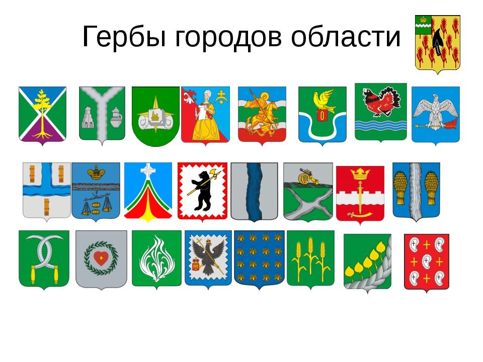Гербы городов области Городские поселения Балабаново  Белоусово  Боровск ...