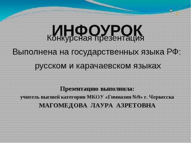 Конкурсная презентация Выполнена на государственных языка РФ: русском и карач...