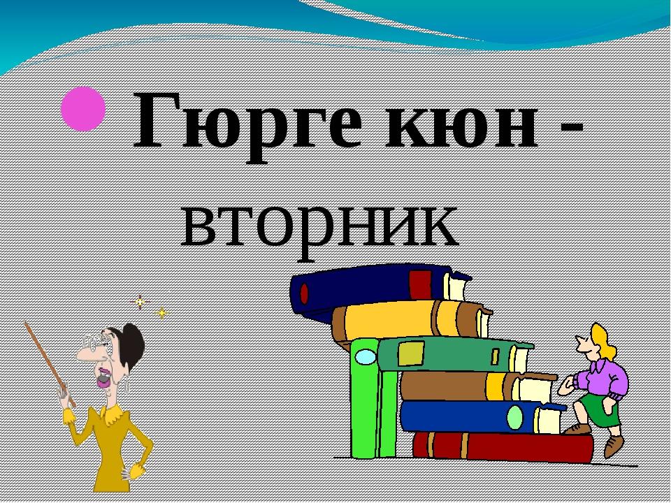 Гюрге кюн - вторник