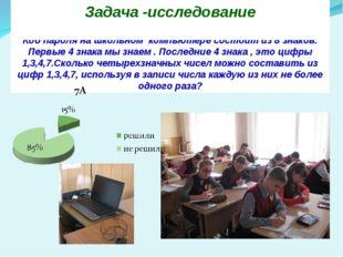 Код пароля на школьном компьютере состоит из 8 знаков. Первые 4 знака мы знае