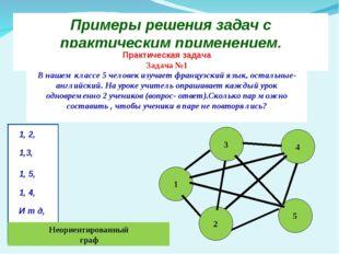 Примеры решения задач с практическим применением. Практическая задача Задача