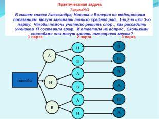 Практическиая задача Задача№3 В нашем классе Александра, Никита и Валерия по