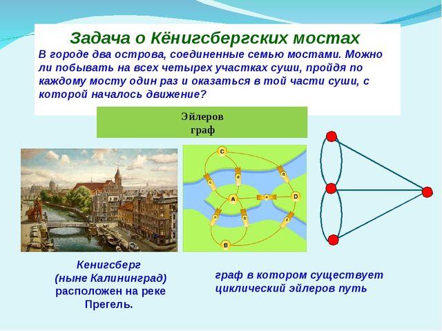 Задача о Кёнигсбергских мостах В городе два острова, соединенные семью мостам...