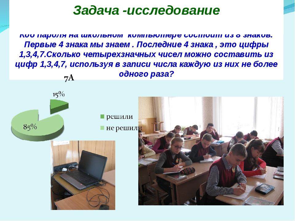 Код пароля на школьном компьютере состоит из 8 знаков. Первые 4 знака мы знае...