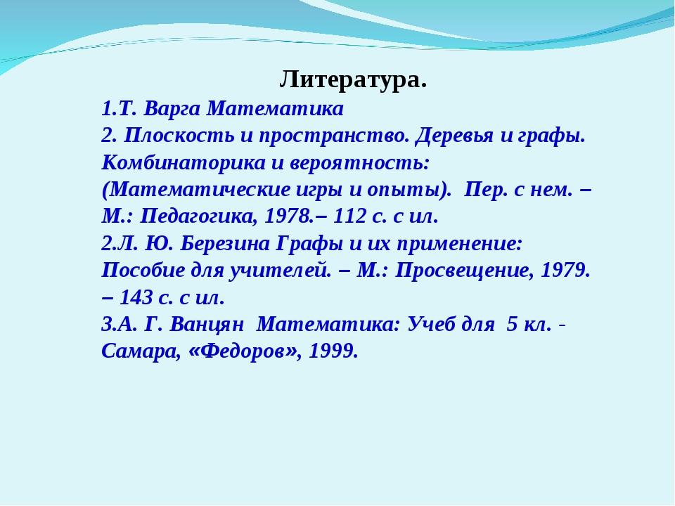 Литература. 1.Т. Варга Математика 2. Плоскость и пространство. Деревья и граф...