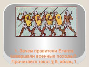 1. Зачем правители Египта совершали военные походы? Прочитайте текст § 9, абз