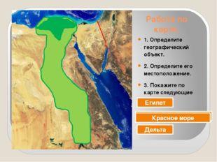 Работа по карте. 1. Определите географический объект. 2. Определите его место