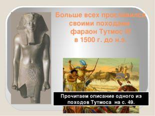 Больше всех прославился своими походами фараон Тутмос III в 1500 г. до н.э. П