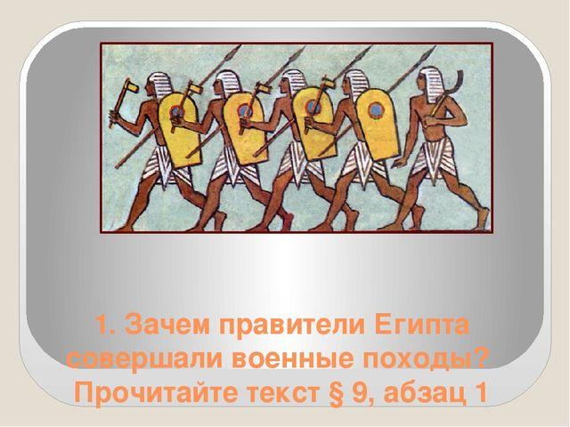 1. Зачем правители Египта совершали военные походы? Прочитайте текст § 9, абз...