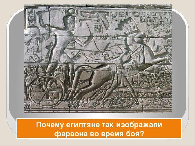 Почему египтяне так изображали фараона во время боя?