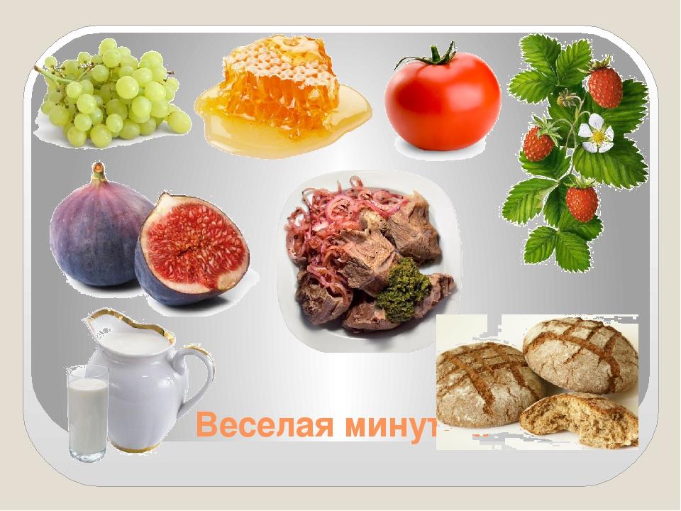 Веселая минутка. Виноград, Мед, Помидоры, Земляника, Инжир, Отварное мясо, Мо...